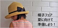 帽子フェア