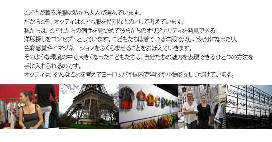 子ども服オッティ ヨーロッパ輸入子供服・国内ブランド子供服のセレクトショップ